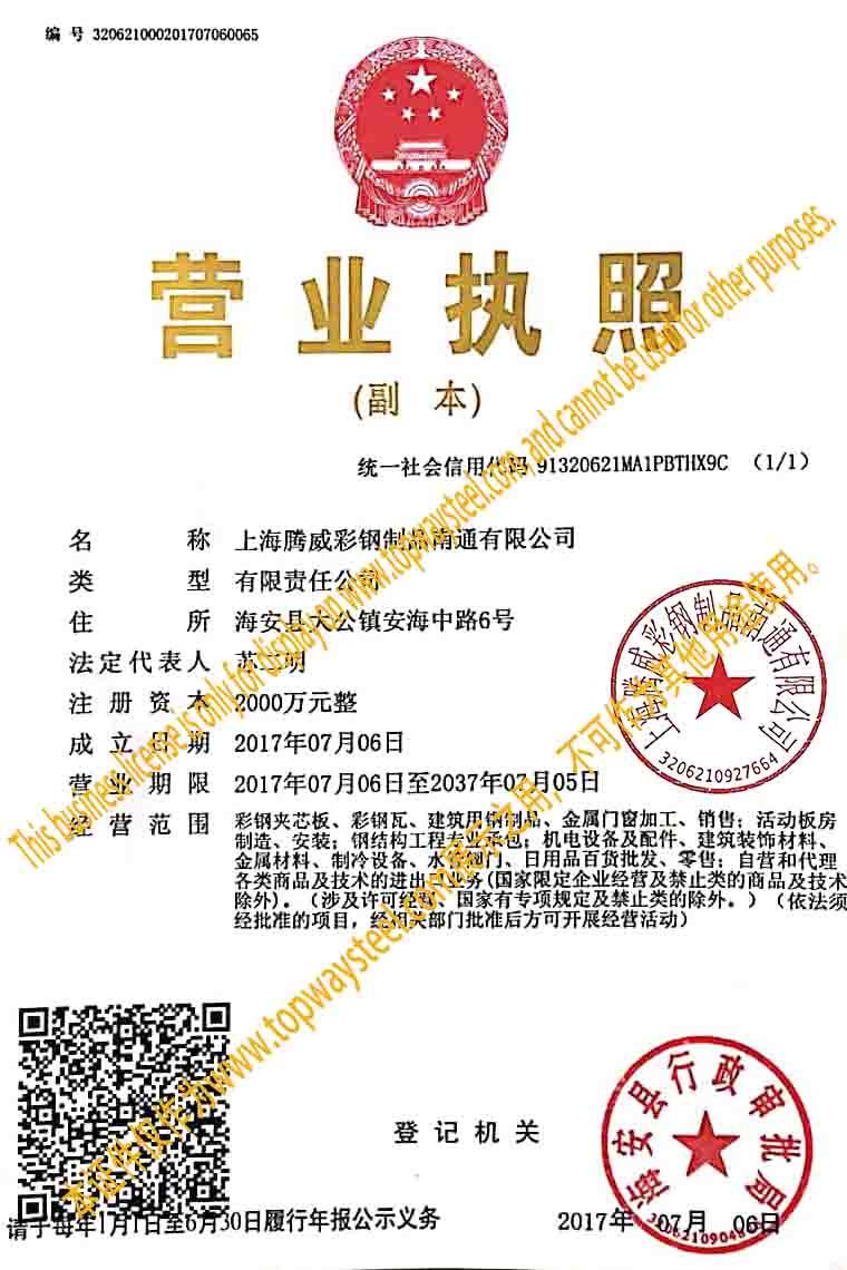 Shanghai Topway Steel Nantong Co Ltd Business License