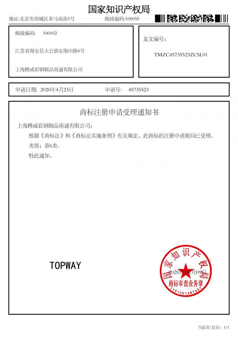 TOPWAY Trademark