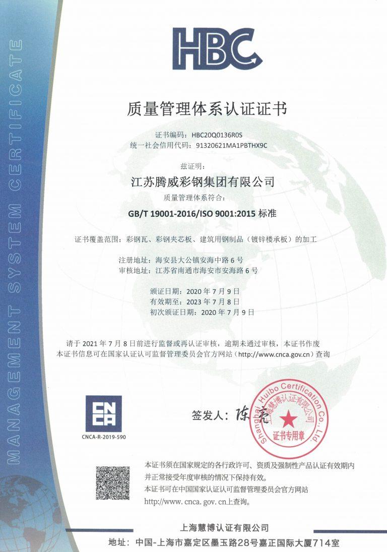 江苏腾威彩钢集团有限公司 ISO9001认证证书