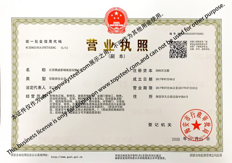 Jiangsu Topway Steel Group Co Ltd